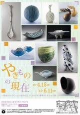 It is a -2017 age summer collection exhibition in the The Present Situation of Ceramic Art - Ushida collection center