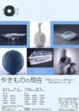 It is a -2016 age summer collection exhibition in the The Present Situation of Ceramic Art - Ushida collection center
