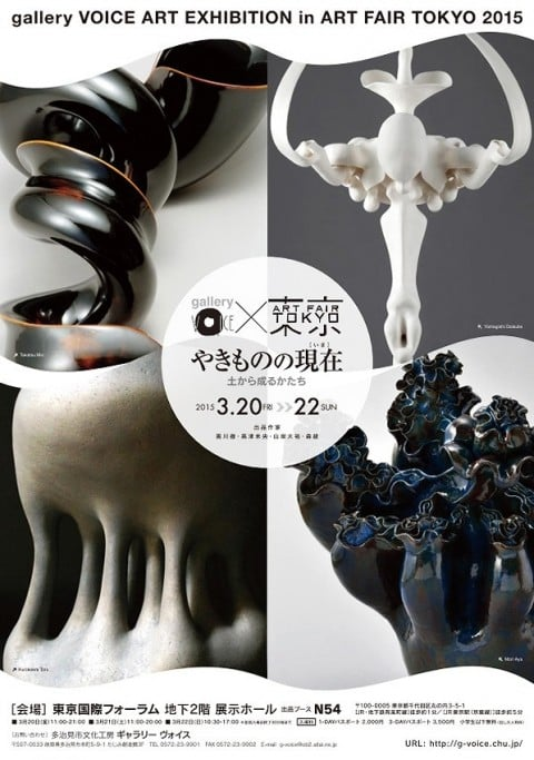 The Present Situation of Ceramic Art Form consisting of the clay in ART FAIR TOKYO 2015