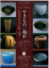 It is ... PartI mainly on The Present Situation of Ceramic Art Form consisting of the clay - MINO