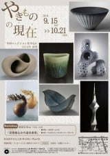 The Present Situation of Ceramic Art - Form consisting of the clay -PartXV