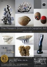 The Present Situation of Ceramic Art Form consisting of the clay partXVI